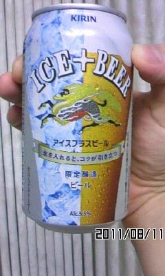 ice_beer.jpg