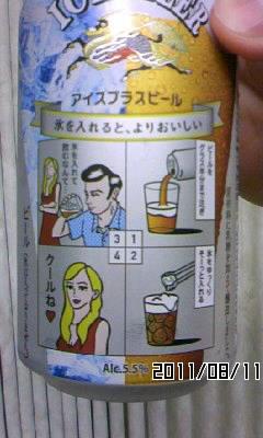 ice_beer2.jpg
