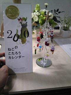 kotarou2010.jpg