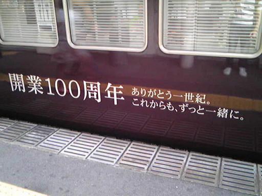 100nen.jpg