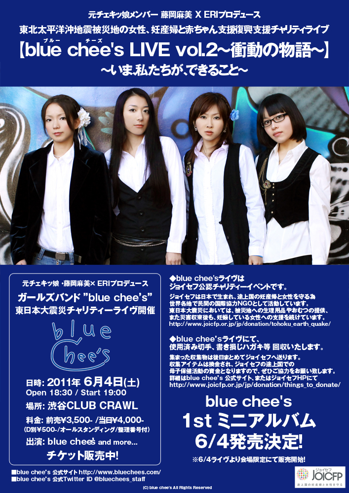 20110604_bluecheesFlyer.jpg
